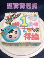龍寶寶週歲造型蛋糕