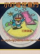 小叮噹任意門卡通造型蛋糕