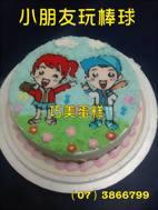 小朋友玩棒球造型蛋糕