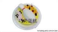 保齡球瓶造型蛋糕