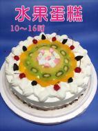 水果蛋糕(10〜16吋)