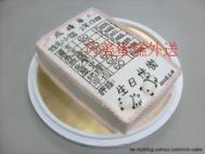 小個的成績單造型生日蛋糕