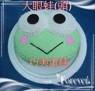 大眼蛙(頭)立體造型蛋糕