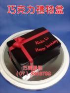 巧克力禮物盒