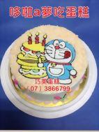 哆啦a夢吃蛋糕