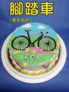 腳踏車(寫字另計)