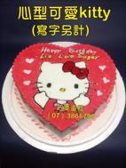 心型可愛kitty(寫字另計)