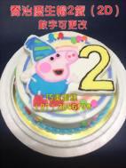 喬治慶生帽2歲(2D)數字可更改