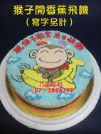 猴子開香蕉飛機(寫字另計)