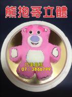 熊抱哥立體