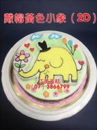 戴帽黃色小象(2D)