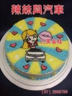 辣妹與汽車造型蛋糕