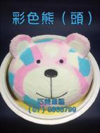 彩色熊(頭)