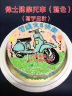 偉士牌摩托車 (藍色) (寫字另計)
