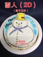 雪人(2D)(寫字另計)