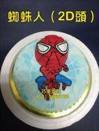 蜘蛛人(2D頭)