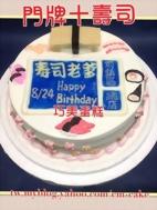 門牌+壽司造型蛋糕!!巧美造型蛋糕