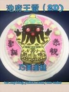池府王爺(2D)造型蛋糕