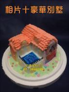 相片+豪華別墅造型蛋糕
