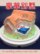 豪華別墅造型蛋糕