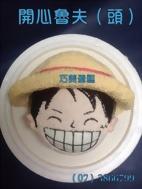 開心魯夫(頭)造型蛋糕