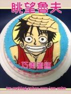 眺望魯夫造型蛋糕