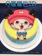 Q版喬巴2D造型蛋糕