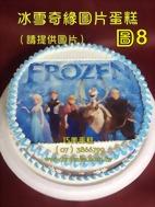 冰雪奇緣圖片蛋糕 圖8