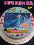 冰雪奇緣相片蛋糕 圖9