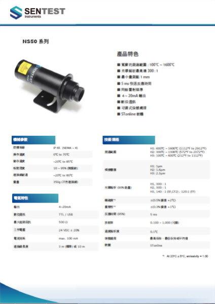 紅外線測溫儀 SENTEST NS50 (100°C ~ 1600°C)