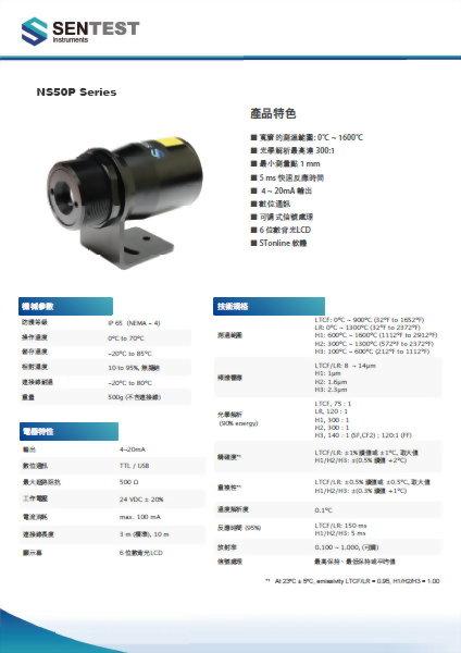 紅外線測溫儀 SENTEST NS50P (0°C ~ 1600°C)
