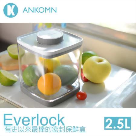 Ankomn Everlock密封保鮮盒 2.5L