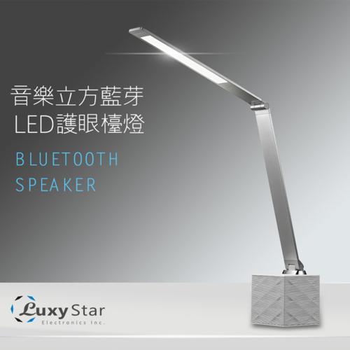 Luxy Star音樂立方藍芽LED檯燈