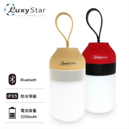 Luxy Star 樂視達藍芽音樂LED隨行燈
