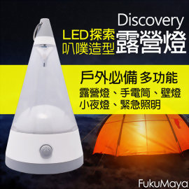 【FukuMaya】多功能 探索 LED叭噗燈
