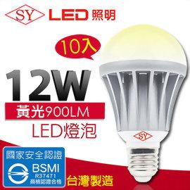 超值十入組【SY 聲億科技】全電壓 LED 12W 燈泡 CNS認證 黃光
