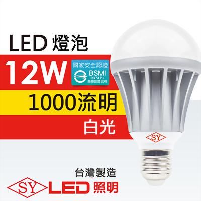 SY 聲億 12W 全電壓 LED 燈泡 CNS認證 (5入)