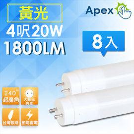 《APEX》超廣角 T8 LED 燈管 4呎20W 黃光(8入)