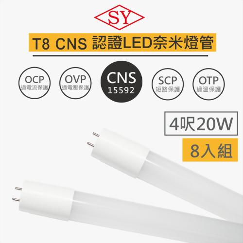 超值8入【SY 聲億】T8LED 4呎20W 奈米燈管白光CNS認證