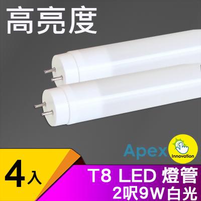 LED T8 超亮版 LED燈管 2呎9W 白光 6000K 1100流明 高亮度 4入