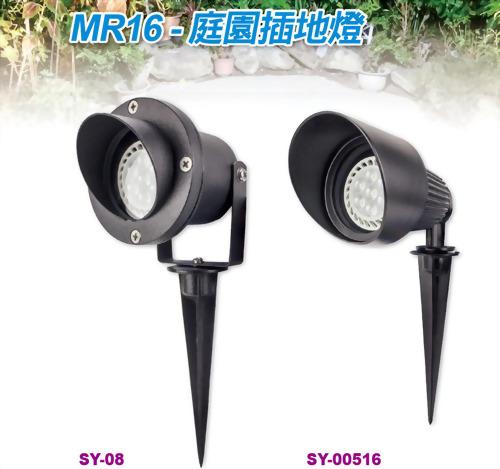 MR16-庭園插地燈系列