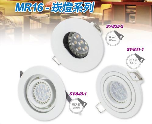 MR16-崁燈系列