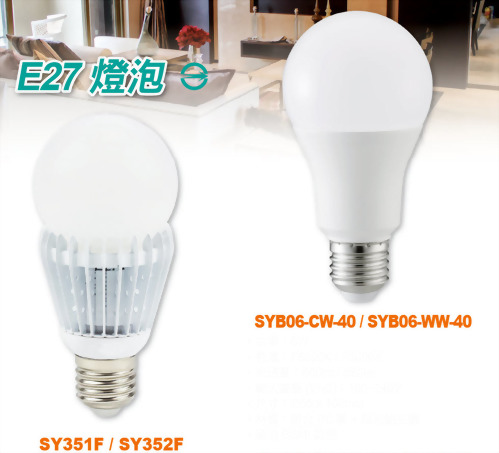 E27燈泡