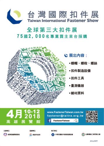 2018台灣國際扣件展 - 高雄展覽館 4/10-4/12