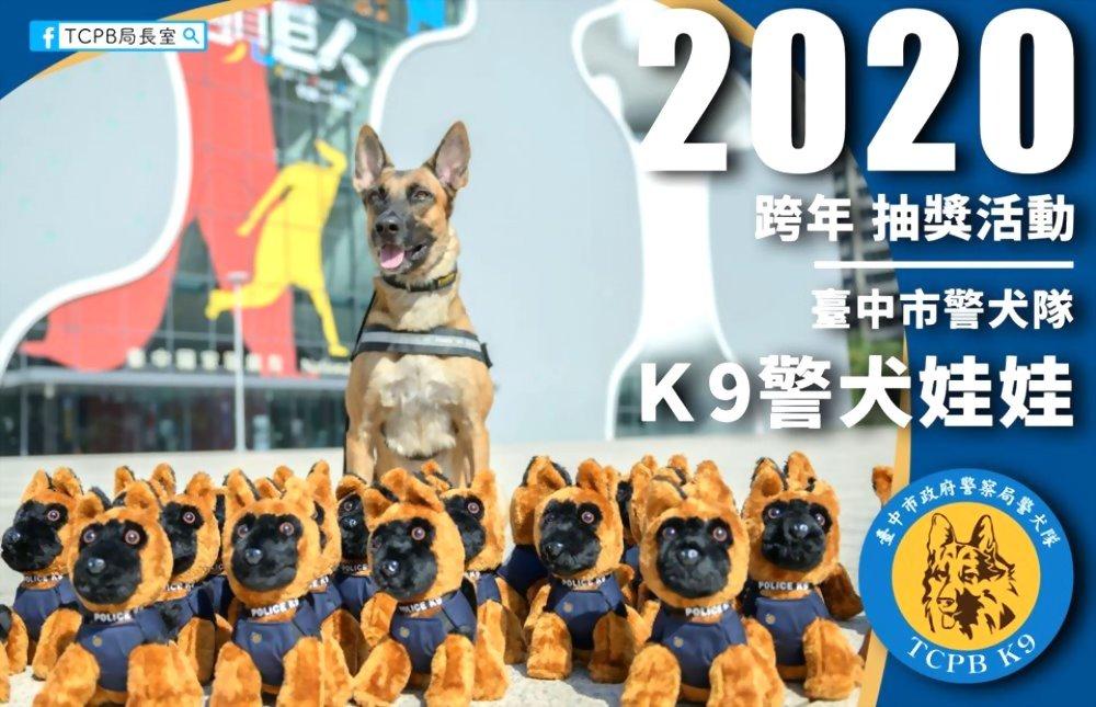 Polizeihund der Taichung Polizeistation (Version mit langen Haaren) 4