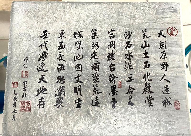 การติดตั้ง Art-Calligraphy Copybook บนซีเมนต์บอร์ด 2