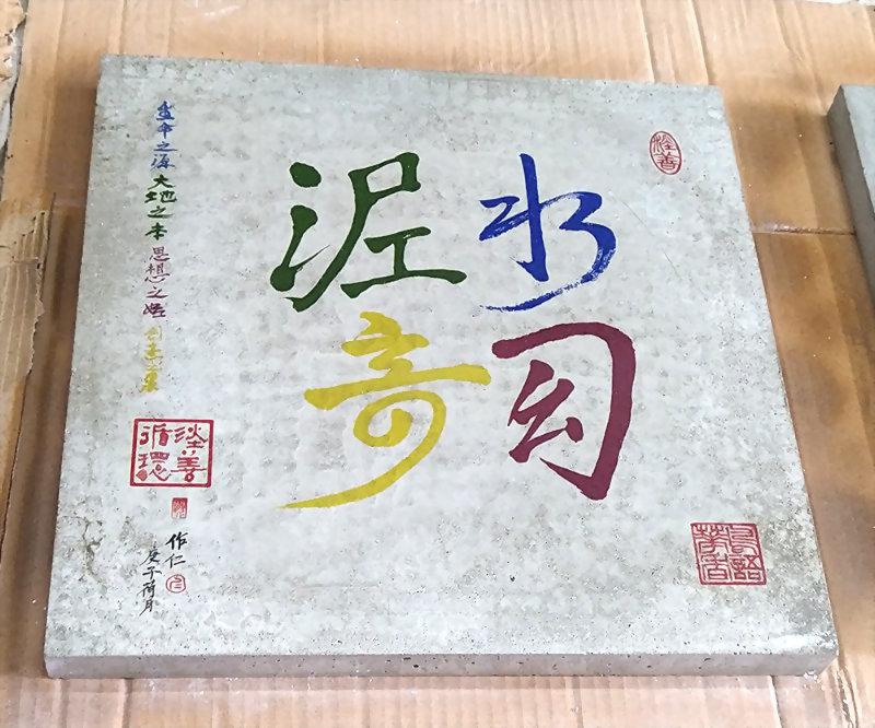 การติดตั้ง Art-Calligraphy Copybook บนซีเมนต์บอร์ด 3