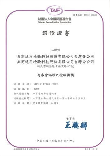 安全檢查領域(17020)TAF證書-中文
