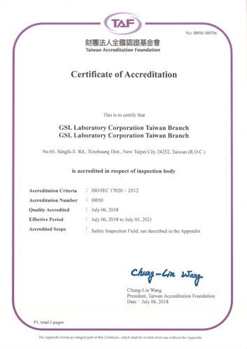 安全檢查領域(17020)TAF證書-英文