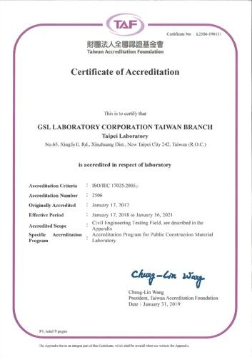 土木領域(2506)TAF證書-英文